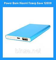 Power Bank Xlaomi Повер Банк 12000!Лучший подарок