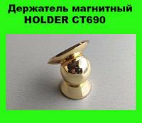 Держатель магнитный HOLDER CT690!Лучший подарок