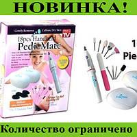 Маникюрно-педикюрный набор Pedi Mate 18 предметов!Розница и Опт