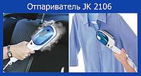 Отпариватель JK 2106!Лучший подарок