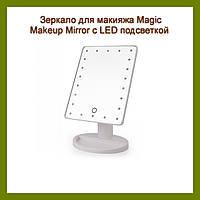 Зеркало для макияжа Magic Makeup Mirror с LED подсветкой!Лучший подарок