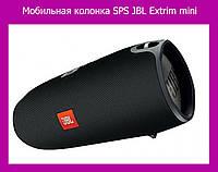 Мобильная колонка SPS JBL Extrim mini!Лучший подарок