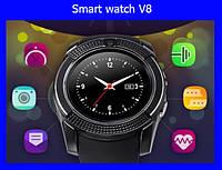 Часы смарт Smart watch V8!Лучший подарок