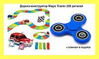 Дорога-конструктор Magic Tracks 220 деталей +СПИННЕР В ПОДАРОК!Лучший подарок