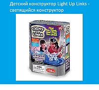 Детский конструктор Light Up Links -светящийся конструктор!Лучший подарок