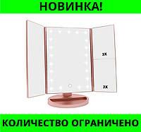 Зеркало с подсветкой MAGIC MAKEUP MIRROR 22 LED!Розница и Опт