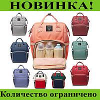 Сумка-рюкзак для малыша и мамы!Розница и Опт