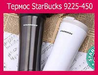 Термос StarBucks 9225-450!Лучший подарок