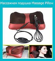 Массажная подушка для дома и машины massage pillow!Лучший подарок