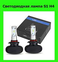 Светодиодная лампа S1 H4!Лучший подарок