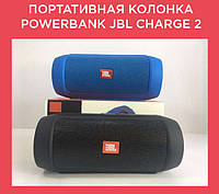 Портативная колонка Powerbank JBL Charge 2 + БОЛЬШАЯ КОРОБКА (черный, синий, красный, серебро, зеленый)!Лучший подарок