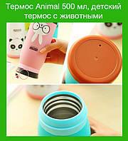 Термос Animal 500 мл, детский термос с животными!Лучший подарок