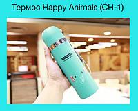 Термос Happy Animals (CH-1) (зеленый, розовый, желтый)!Лучший подарок