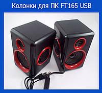 Колонки для ПК FT165 USB!Лучший подарок