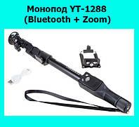 Монопод YT-1288 (Bluetooth + Zoom)!Лучший подарок