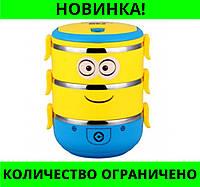 """Ланч-бокс для еды """"Миньон"""" (3 термо-контейнера) из нержавеющей стали!Розница и Опт"""
