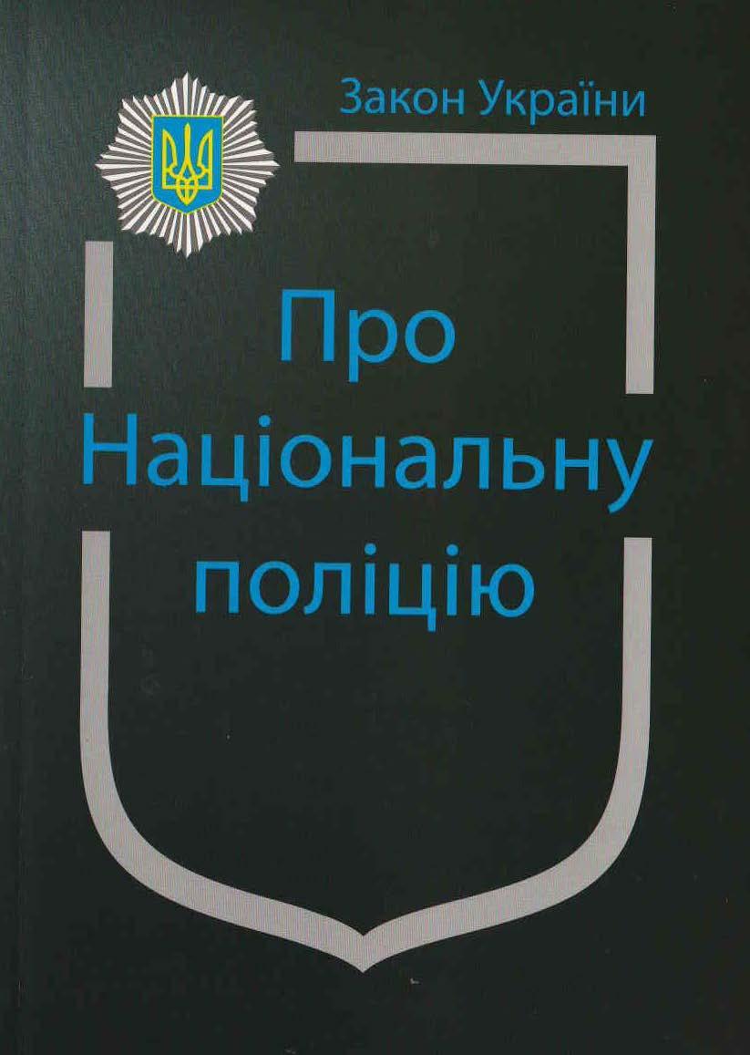 Закон України Про Національну поліцію 2021 рік