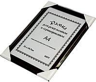 Рамки для документов и сертификатов (21х29,7см) формат А4