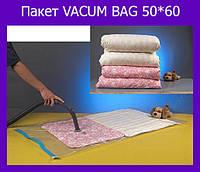 Пакет VACUM BAG 50*60!Лучший подарок