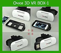 Очки виртуальной реальности VR BOX-1!Лучший подарок