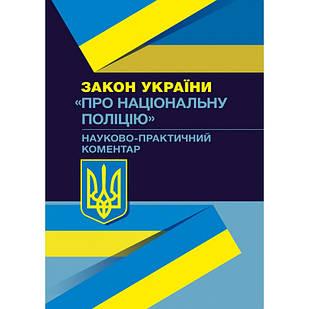 Закон України Про національну поліцію. Науково-практичний коментар