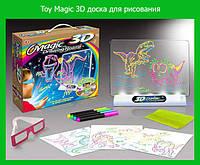 Toy Magic 3D доска для рисования!Лучший подарок