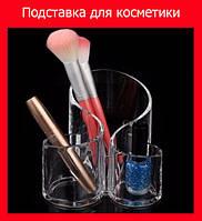 Подставка для косметики cosmetic organizer 2207!Лучший подарок