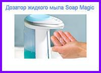Дозатор жидкого мыла Soap Magic!Лучший подарок