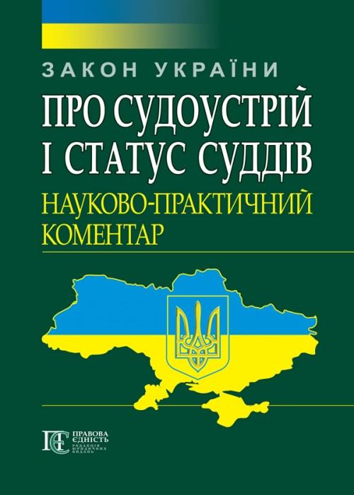 Закон України Про судоустрій і статус суддів. Науково-практичний коментар