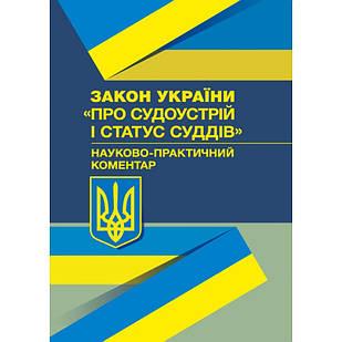 Науково-практичний коментар до Закону України Про судоустрій і статус суддів