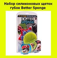 Набор силиконовых щеток-губок Better Sponge!Лучший подарок