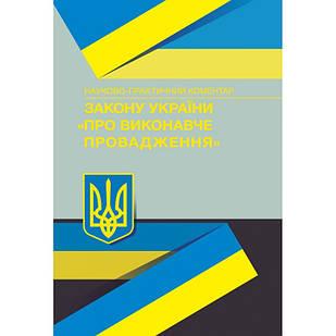 Науково-практичний коментар Закону України Про виконавче провадження