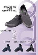 Мокасины мужские оптом, DagoStyle. 41-45 рр. Модель мокасины даго 106