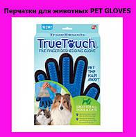 Перчатки для животных PET GLOVES!Лучший подарок