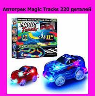 Автотрек Magic Tracks 220 деталей!Лучший подарок