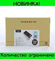 Мобильная Зарядка POWER BANK PN-920 40000mah (реальная емкость 9600)!Розница и Опт