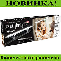 LED-лампа на зеркало Beauty Bright Light!Розница и Опт