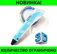 Ручка 3D pen-2!Розница и Опт