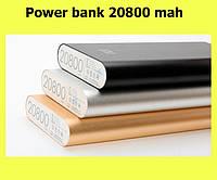 Power Bank 20800 mAh!Лучший подарок