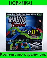 Детская игрушечная дорога - конструктор Magic Tracks 220 деталей!Розница и Опт
