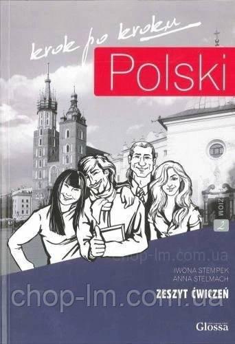 Polski krok po kroku 2 Zeszyt ćwiczeń z CD / Рабочая тетрадь