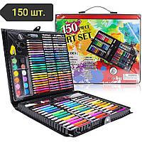Художественный набор для рисования Artistic Set в чемоданчике без мольберта для детей 150 деталей. УЦЕНКА, фото 1