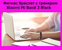 Фитнес браслет с трекером Xiaomi Mi Band 2 Black!Лучший подарок