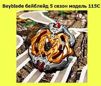 Beyblade бейблейд 5 сезон модель 115С!Лучший подарок