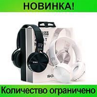 Беспроводные наушники Sony 450BT Bluetooth!Розница и Опт