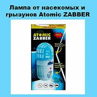 Лампа от насекомых и грызунов Atomic ZABBER!Лучший подарок