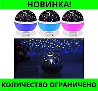 Ночник - проектор звездное небо Star Master Dream вращающийся шар!Розница И Опт