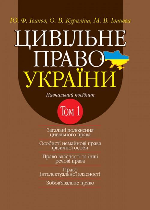 Цивільне право України у 2-х томах. Т.1