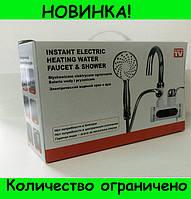 Проточный кран-водонагреватель с душем Water Faucet & Shower!Розница и Опт