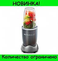 Кухонный блендер NutriBulet 600W!Розница и Опт